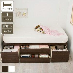 大量収納ベッドVBAAシングルショート(宮無し/本体のみ)※メーカーお届け品(大量収納木製ベッドシングルベッド引き出し付きベッド収納付きベッド引出し付き)
