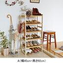 【送料無料】 カントリー調シューズラックV A(幅45cm 高さ92cm) (zacca) ( シューズ 靴 収納 靴収納 ラック 木製 カントリー ) 【直送】