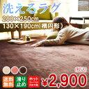 【送料無料】ラグ ラグマット 洗える 3畳 200×250c...