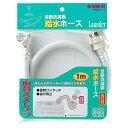 【三栄水栓製作所】 自動洗濯機給水ホース(PT17-1-1) 業務用 家庭用兼用
