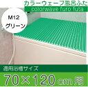 ケィ・マック 風呂ふた カラフル カラーウェーブ M12 70*120cm用 グリーン(1本入)