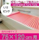 ケィ・マック 風呂ふた カラフル カラーウェーブ L12 75*120cm用 ピンク(1本入)