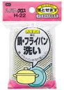 【株式会社オーエ】【スポンジ】 ハイパワークロス(H-22) 業務用 家庭用兼用