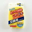 【株式会社アイセン】【風呂掃除】 交換用スペア・トレピカ(BF822) イエロー