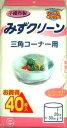 【日本技研工業株式会社】【水切りネット】 水クリーン 三角コーナー用 40P(MG-26)