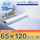 ケィ・マック 風呂ふたシャッター S12 65*120cm用 ブルー(1本入)