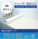 ケィ・マック 風呂ふたシャッター M8 70*80cm用 ホワイト(1本入)