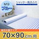 【ケィ・マック株式会社(KMAC) 】シャッター風呂ふた M9(70×90cm用) ブルー