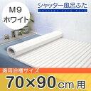 ケィ・マック 風呂ふたシャッター M9 70*90cm用 ホワイト(1本入)