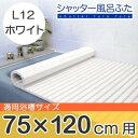 ケィ・マック 風呂ふたシャッター L12 75*120cm用 ホワイト(1本入)