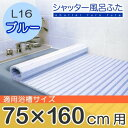 【ケィ・マック株式会社(KMAC) 】シャッター風呂ふた L16(75×160cm用) ブルー