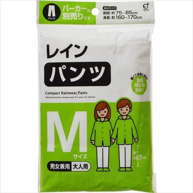 【オカザキ】レインパンツ大人用 M