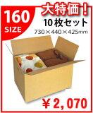 ダンボール(段ボール無地/取っ手穴付き) 160サイズ(730×440×425mm/K6AF) 10枚セット【送料込み】