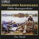 フィンランド民謡
