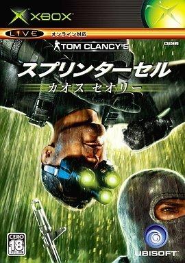 【送料無料】【トム・クランシーシリーズ スプリンターセル カオスセオリー】 b000bbodoc