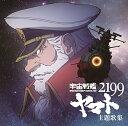 【宇宙戦艦ヤマト2199 主題歌集】 b00l4h8dy8...
