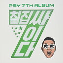 【送料無料】【7集PSYだ (韓国盤)】 b018ticfoi