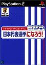 【ドラマティックサッカーゲーム 日本代表選手になろう!】