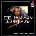 【SIMPLE1500シリーズ Vol.37 THE イラストパズル&スライドパズル】 b00005ouwt