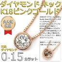 【全国送料無料】ダイヤモンド ネックレス 一粒 0.15ct K18 ピンクゴールド Nudie Heart Plus(ヌーディーハートプラス) 人気の覆輪留 ペンダント【ポイントアップ中】