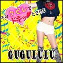 【GUGULULU -ググルル-】ググルエキス・金時ショウガ・乳酸菌パワー炸裂スーパーダイエットサプリメント降臨