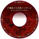 (戸瀬恭子の育乳マッサージ おっぱいが変われば人生が変わる)エステサロン DVD DVD ジャックままCECIL セシル バストケア 美乳 送料無料