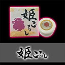 (2個セット)(姫ころし クリーム)ボディクリーム 潤い ス...