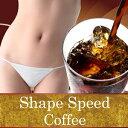 (5個+1個サービス計6個販売)(シェイプスピードコーヒー)ダイエット珈琲 ダイエットコー
