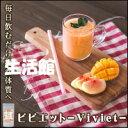 【2個販売】【ビビエット -Viviet-】【代引無料】始め...