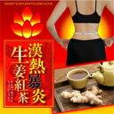 ■送料無料・代引無料■【漢熱暴炎生姜紅茶(2個セット)】特殊製法の生姜茶安心の日本製品です♪
