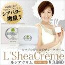 ■代引無料■【ルシアクリム】高岡由美子さんプロデュース!シアバター配合のボディクリーム