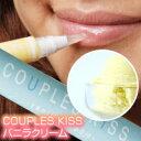 ■代引無料■【カップルズキス】恋愛必須アイテムキス専用唇美容液☆グロスひと塗りで小悪魔唇♪