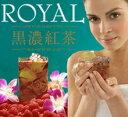 ■代引無料■【ロイヤル黒濃紅茶】噂の黒い紅茶でダイエット!極ウマ簡単ダイエット!