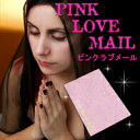 ■代引無料■【ピンクラブメール】女の子の願いを叶える封筒☆理...