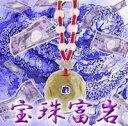 ■■【宝珠富岩(ほうじゅふがん)】一攫千金狙いや出世商売繁盛を手にしたいアナタに(金運・開運・財運)