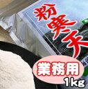 【粉寒天ダイエット 1kg】■■食物繊維含有量87%!話題の粉寒天ダイエットを是非!