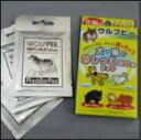 【3箱セット】【ウルフピー】【代引無料・送料無料】(犬猫撃退)犬のおしっこ、ウンチ・猫のおしっこ、ウ