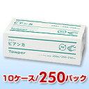 ペーパータオル ビアンカM(10ケース/200枚×250パック)レギュラーサイズ