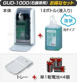サラヤ GUD-1000-PHJ(石鹸液用)お得なセット(本体+石鹸液ユムP5/泡タイプ/1L+トレー+単一乾電池×4本)