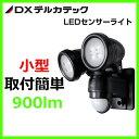 DXデルカテック LEDセンサーライト 2灯タイプ DSLD10B2