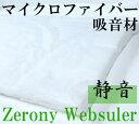 高性能マイクロファイバー 吸音材 Zerony Websuler 150cm × 10cm 切り売り シンサレート以上 600g/m2の最高品質