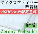 高性能マイクロファイバー 吸音材 Zerony Websuler 150cm × 10cm 切り売り シンサレー