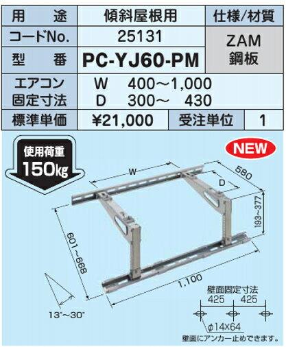 因幡電工 業務用 エアコン架台 傾斜屋根用 PC-YJ60-PM 【ファイブスター品質】