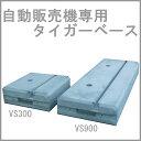 東洋ベース 自動販売機用架台 タイガーベース VS800 2個セット