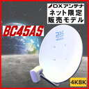 BSアンテナ DXアンテナ BS・110°CS BC45AS 4K・8K対応 (BC453S同等品) 入荷次第発送 納期未定
