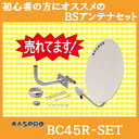 BS����ƥʥ��å� �ޥ��ץ� BC45R-SET 45cm BS / 110��CS