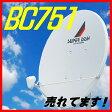 BSアンテナ DXアンテナ 75cm BS・110度CS BC751