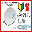 ショッピングアンテナ BSアンテナセット DXアンテナ BS・110°CS BC453K