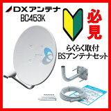 BS����ƥʥ��å� DX����ƥ� BS��110��CS BC453K