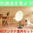 室内用 BSアンテナセット BC45A